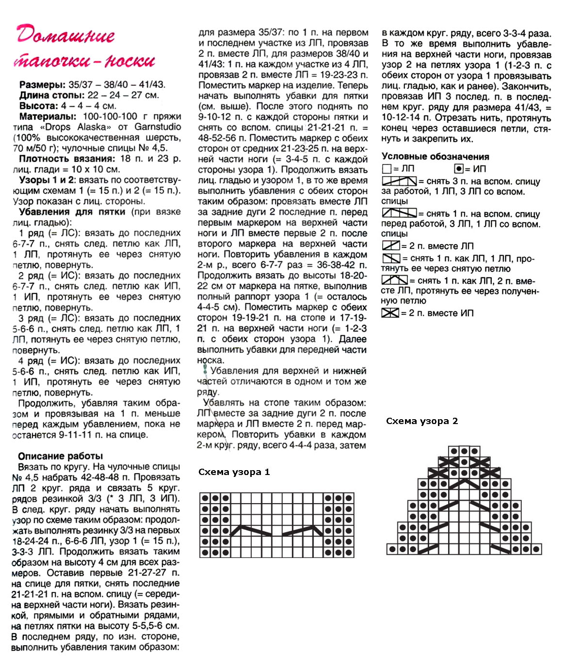 Следки двумя спицами схема и описание фото